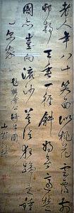 Escritura china_1