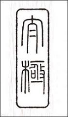 Zhuanshu
